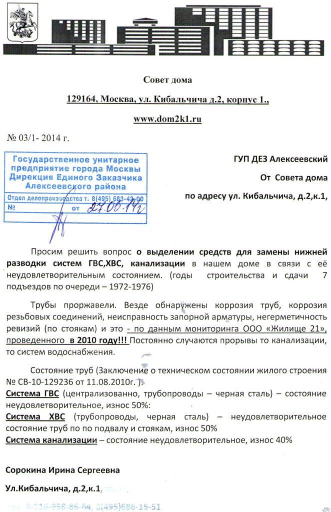2014-по-замене-труб-в-ДЭЗ